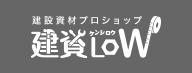 建設資材プロショップ【建資Low(ケンシロウ)】どなたでも購入できるプロ用建設資材通販サイト